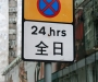 Parking sign in Hong Kong